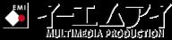 株式会社イーエムアイ|大分市の映像制作専門会社